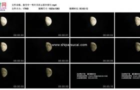 高清实拍视频素材丨夜空中一弯半月在云层中穿行