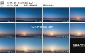 4K实拍视频素材丨黎明一轮太阳从海面上升起