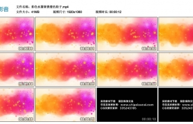 高清动态视频丨彩色水墨背景橙色粒子