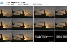 高清实拍视频丨晨曦中矗立的火箭发射塔