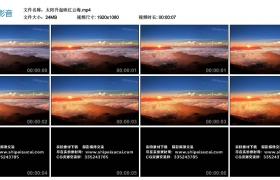 高清实拍视频丨太阳升起映红云海