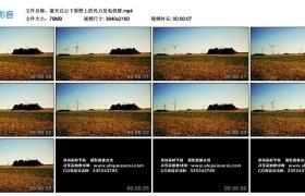 4K视频丨蓝天白云下原野上的风力发电机群
