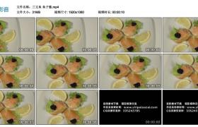 高清实拍视频素材丨三文鱼 鱼子酱