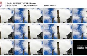 4K实拍视频素材丨仰拍蓝天流云下工厂高耸的烟囱