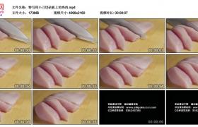 4K视频素材丨特写用小刀切砧板上的鸡肉