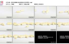高清实拍视频素材丨黄色的胶囊从高处掉落到白色的背景上