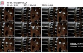 高清实拍视频素材丨特写金属齿轮转动