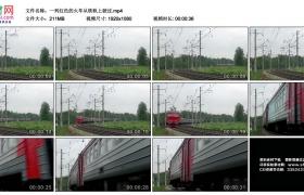 高清实拍视频丨一列红色的火车从铁轨上驶过