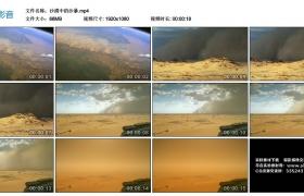 高清实拍视频丨沙漠中的沙暴