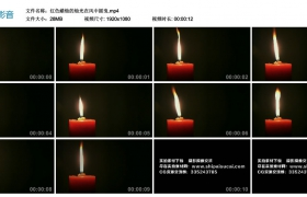 高清实拍视频丨红色蜡烛的烛光在风中摇曳