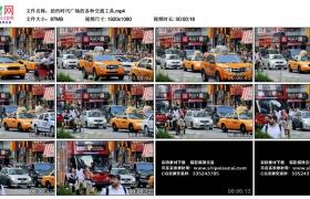 高清实拍视频丨纽约时代广场的各种交通工具