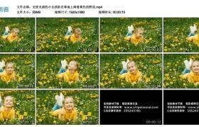 高清实拍视频丨无忧无虑的小女孩趴在草地上闻着黄色的野花