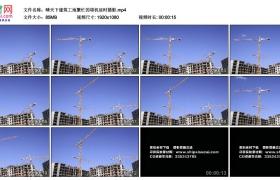 高清实拍视频丨晴天下建筑工地繁忙的塔机延时摄影
