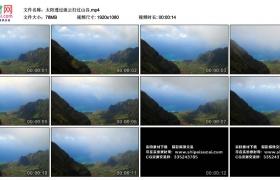 高清实拍视频丨太阳透过流云扫过山谷延时摄影