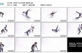 高清实拍视频丨俯拍男子在白色背景上跳街舞