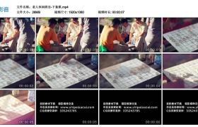 高清实拍视频丨老人休闲娱乐-下象棋