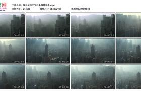 4K视频素材丨现代城市空气污染烟雾弥漫