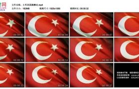 高清实拍视频丨土耳其国旗飘动