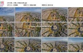 高清实拍视频素材丨法国巴黎上空航拍全景