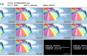 高清实拍视频丨夏日海滩边的遮阳伞