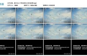高清实拍视频丨蓝天白云下转动的风力发电机群