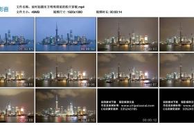 高清实拍视频丨延时拍摄东方明珠塔前的船只穿梭