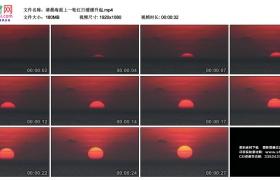 高清实拍视频素材丨清晨海面上一轮红日缓缓升起