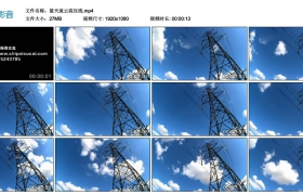 【高清实拍素材】蓝天流云高压线