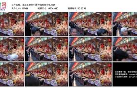 高清实拍视频丨北京王府井中国传统美食小吃