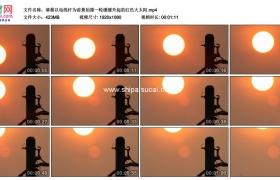 高清实拍视频素材丨清晨以电线杆为前景拍摄一轮缓缓升起的红色大太阳