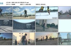 高清实拍视频素材丨黄浦江边练习的中国轮滑少年