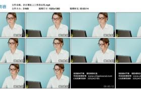 高清实拍视频素材丨在计算机上工作的女性