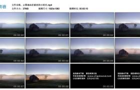 高清实拍视频丨云雾涌动在破旧的小村庄