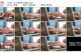高清实拍视频丨女子双手敲击笔记本电脑打字