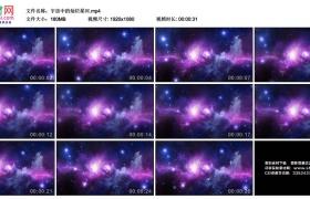 高清实拍视频素材丨宇宙中的灿烂星河