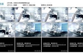 高清实拍视频丨实验室内用显微镜观测