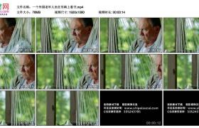 高清实拍视频丨一个外国老年人坐在吊椅上看书