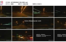 高清实拍视频素材丨延时拍摄夜晚城市交通主观镜头