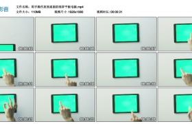 高清实拍视频丨用手操作放到桌面的绿屏平板电脑