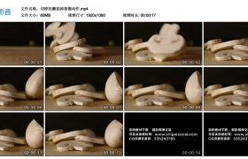 高清实拍视频丨切碎的蘑菇掉落慢动作