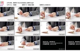 高清实拍视频丨摇摄男子往白色的桌面上放硬币