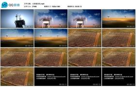 【高清实拍素材】太阳能发电