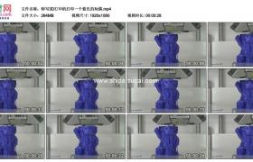 高清实拍视频素材丨特写3D打印机打印一个蓝色的玩偶