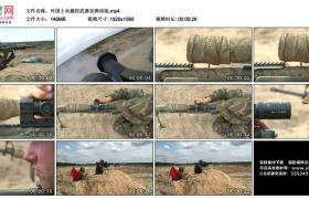 高清实拍视频丨外国士兵操控武器实弹训练