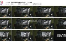 高清实拍视频素材丨特写在电脑前用电脑处理图片的女子背影