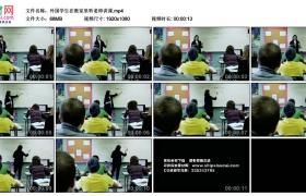 高清实拍视频丨外国学生在教室里听老师讲课