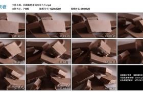 高清实拍视频丨拍摄旋转着的巧克力片