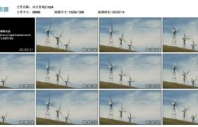 【高清实拍素材】风力发电2