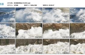 高清实拍视频丨海浪翻滚溅起白色浪花