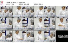 高清实拍视频丨工厂流水线上忙碌的女工